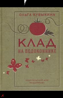 Ольга Кувыкина: Клад на подоконнике