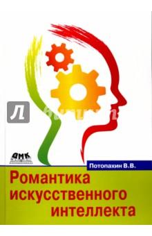 Романтика искусственного интеллекта - Виталий Потопахин