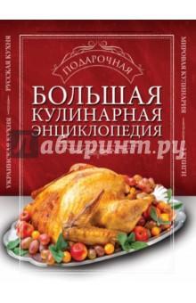 Большая подарочная кулинарная энциклопедия. Комплект из 3-х книг