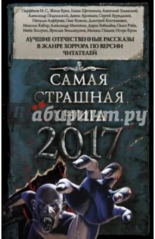 Купить Кабир, Гелприн, Парфенов: Самая страшная книга 2017 ISBN: 978-5-17-100099-8
