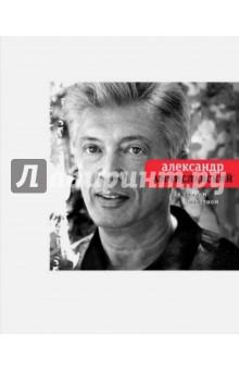 Купить Александр Амчиславский: За тонким полотном ISBN: 978-5-9691-1552-1