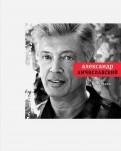 Александр Амчиславский: За тонким полотном
