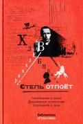Велимир Хлебников: Степь отпоет