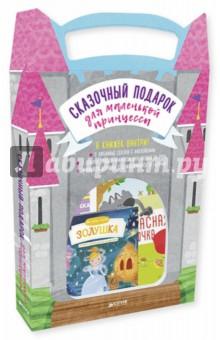 Сказочный подарок для маленькой принцессы. 6 книг - Бажов, Лебрюн