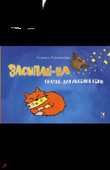 Засыпай-ка. Сказки для лисенка Сёмы - Лариса Кононова