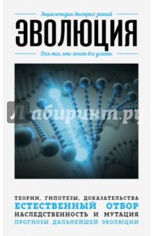 Купить Эволюция. Для тех, кто хочет все успеть ISBN: 978-5-699-89813-8