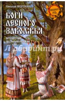 Боги лесного Заволжья. Путешествие по старым русским рубежам - Николай Морохин