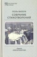 Поль Валери - Собрание стихотворений обложка книги