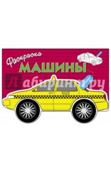 Купить Машины. Выпуск 3 ISBN: 978-5-9951-2874-8