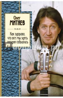 Как здорово, что все мы здесь сегодня собрались - Олег Митяев