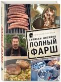 Григорий Конюхов: Записки мясника. Полный фарш