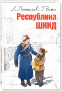 Белых, Пантелеев - Республика ШКИД обложка книги