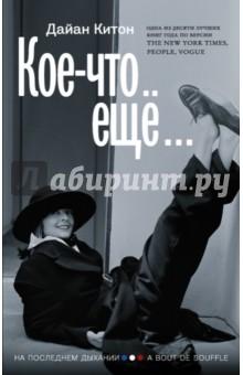 Купить Дайан Китон: Кое-что ещё ISBN: 978-5-17-100441-5