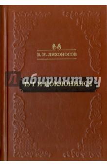 Тут и поклонился - Виктор Лихоносов