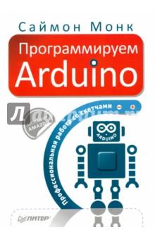 Программируем Arduino. Профессиональная работа со скетчами - Саймон Монк