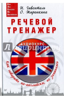 Купить Жиронкина, Гивенталь: Речевой тренажер. Как говорить по-английски, не запинаясь (+аудиокурс для скачивания по QR-коду) ISBN: 978-5-496-02986-5