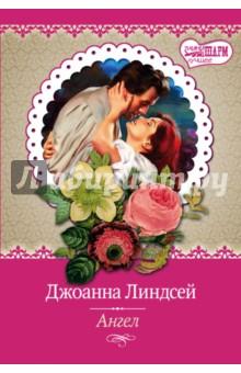 Купить Джоанна Линдсей: Ангел ISBN: 978-5-17-100551-1