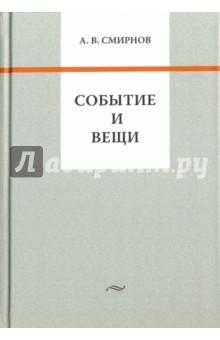 Событие и вещи - Андрей Смирнов