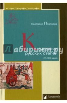 Кочевники русских степей. IV - XIII века - Светлана Плетнева