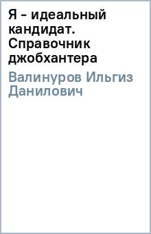 Я - идеальный кандидат. Справочник джобхантера - Ильгиз Валинуров
