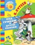 Владимир Сутеев: Под грибом и другие сказки