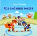 Сергей Еремеев: Мой любимый хоккей