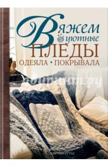a73e2164b0b9 Мартин Рутье - Вяжем уютные пледы, одеяла, покрывала обложка книги