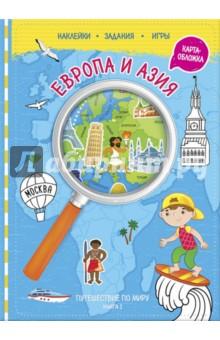 Путешествуй по миру. Книга 1. Европа и Азия