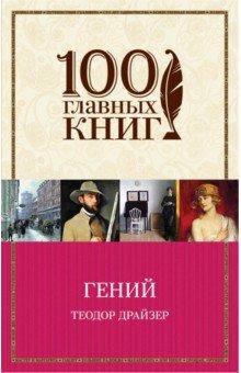 Купить Теодор Драйзер: Гений ISBN: 978-5-699-93219-1