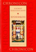 Адемар Шабаннский: Хроникон