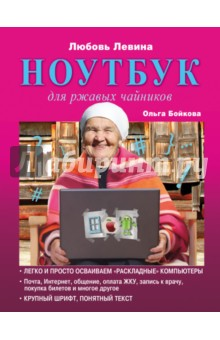 Ноутбук для ржавых чайников - Левина, Бойкова