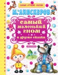 Михаил Липскеров - Самый маленький гном и другие сказки обложка книги