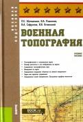 Родионов, Шульдешов, Углянский: Военная топография. Учебное пособие