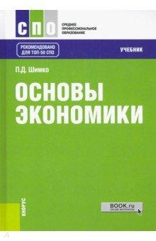Основы экономики. Учебник - Петр Шимко