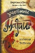 Уайлд, Уайлд: Учебник по магии