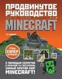 Стивен О`Брайен: Minecraft. Продвинутое руководство