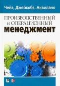 хейзер дж рендер б операционный менеджмент 10 е издание