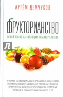 2530c6037096 Артем Демчуков - Фрукторианство. Новый взгляд на эволюцию питания человека  обложка книги