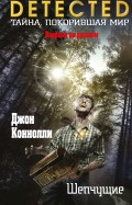 Джон Коннолли - Шепчущие обложка книги