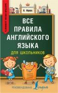 Ирина Френк: Все правила английского языка для школьников. Быстрый способ запомнить