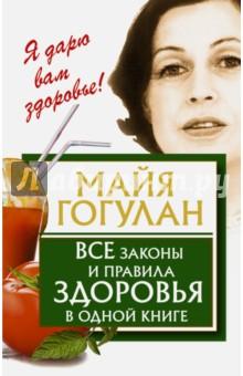 Купить Майя Гогулан: Все законы и правила здоровья в одной книге ISBN: 978-5-17-094788-1