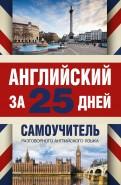 Сергей Матвеев: Английский за 25 дней. Самоучитель разговорного английского языка