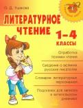 Ольга Ушакова: Литературное чтение. 1-4 классы