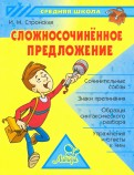 Ирина Стронская - Сложносочиненное предложение обложка книги