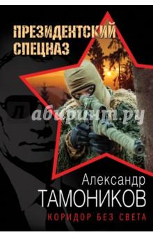 Коридор без света - Александр Тамоников