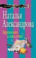 Наталья Александрова - Криминал в цветочек обложка книги