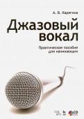 Ариадна Карягина: Джазовый вокал. Практическое пособие для начинающих. Учебное пособие (+CD)
