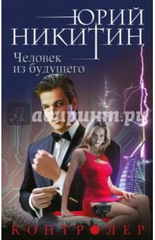 Контролер. Книга 4. Человек из будущего - Юрий Никитин