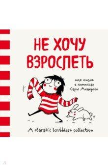 Купить Сара Андерсен: Не хочу взрослеть. Моя жизнь в комиксах Сары Андерсен ISBN: 978-5-699-93634-2
