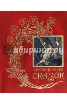 Красная книга сказок: Из собрания Эндрю Лэнга Цветные сказки, выходившего в 1889-1910 гг.